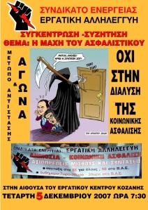 ΑΣΦΑΛΙΣΤΙΚΟ ΔΕΚΕΜΒΡΗΣ 2007